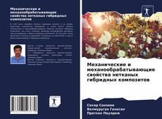 Buchcover von Механические и механообрабатывающие свойства нетканых гибридных композитов
