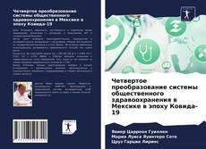 Portada del libro de Четвертое преобразование системы общественного здравоохранения в Мексике в эпоху Ковида-19