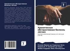 Хроническая обструктивная болезнь лёгких kitap kapağı