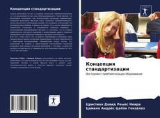 Концепция стандартизации kitap kapağı