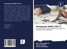 Пандемия SARS COV 2: kitap kapağı