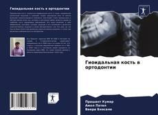 Bookcover of Гиоидальная кость в ортодонтии