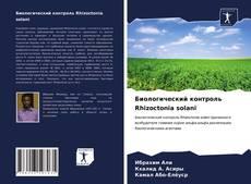 Bookcover of Биологический контроль Rhizoctonia solani