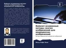 Portada del libro de Вейвлет-основанные методы сжатия изображений для медицинских изображений