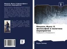Bookcover of Мишель Фуко: К философии и политике мероприятия