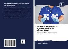 Copertina di Анализ моделей и руководство за пределами