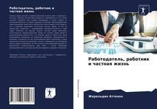Portada del libro de Работодатель, работник и частная жизнь