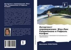 Buchcover von Интертекст опровержения: Жан-Люк Раариманана и Рафаэль Конфян