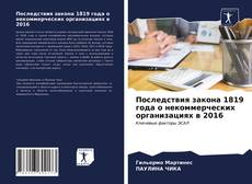 Bookcover of Последствия закона 1819 года о некоммерческих организациях в 2016