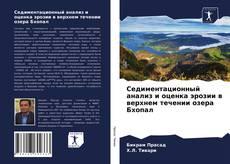 Portada del libro de Седиментационный анализ и оценка эрозии в верхнем течении озера Бхопал