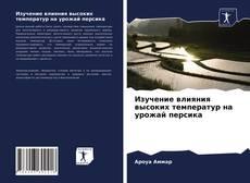 Bookcover of Изучение влияния высоких температур на урожай персика