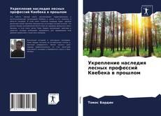 Buchcover von Укрепление наследия лесных профессий Квебека в прошлом