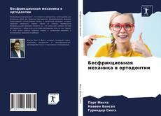 Capa do livro de Бесфрикционная механика в ортодонтии