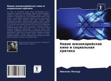 Bookcover of Новое южнокорейское кино и социальная критика