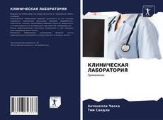 Portada del libro de КЛИНИЧЕСКАЯ ЛАБОРАТОРИЯ
