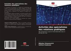 Обложка Activités des spécialistes des relations publiques