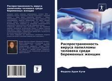 Couverture de Распространенность вируса папилломы человека среди беременных женщин