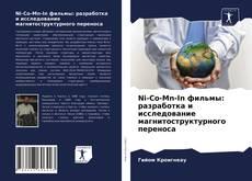 Capa do livro de Ni-Co-Mn-In фильмы: разработка и исследование магнитоструктурного переноса