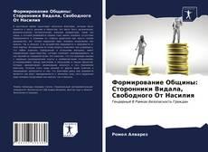 Bookcover of Формирование Общины: Сторонники Видала, Свободного От Насилия