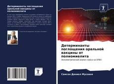 Bookcover of Детерминанты поглощения оральной вакцины от полиомиелита