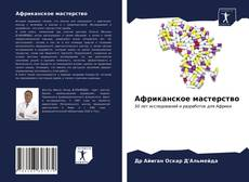 Африканское мастерство kitap kapağı