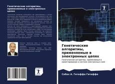 Buchcover von Генетические алгоритмы, применяемые в электронных цепях