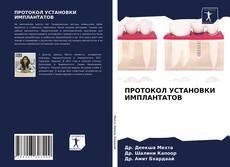 Bookcover of ПРОТОКОЛ УСТАНОВКИ ИМПЛАНТАТОВ