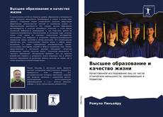 Portada del libro de Высшее образование и качество жизни