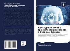 Buchcover von Культурный отчет о трансплантации органов в Онтарио, Канада