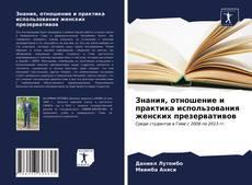 Bookcover of Знания, отношение и практика использования женских презервативов