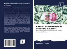 Bookcover of Китай - Экономическая политика и власть