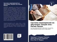 Buchcover von Система мероприятий по обучению танцам Эль-Ритмо Пилон