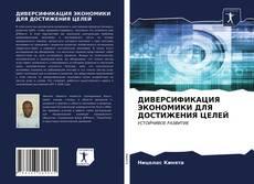 Bookcover of ДИВЕРСИФИКАЦИЯ ЭКОНОМИКИ ДЛЯ ДОСТИЖЕНИЯ ЦЕЛЕЙ