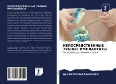 Bookcover of НЕПОСРЕДСТВЕННЫЕ ЗУБНЫЕ ИМПЛАНТАТЫ
