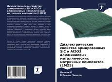 Диэлектрические свойства армированных SiC и Al2O3 алюминиевых металлических матричных композитов (LM25)的封面