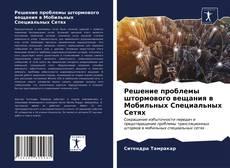 Buchcover von Решение проблемы штормового вещания в Мобильных Специальных Сетях