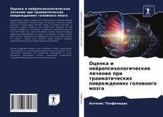 Couverture de Оценка и нейропсихологическое лечение при травматических повреждениях головного мозга