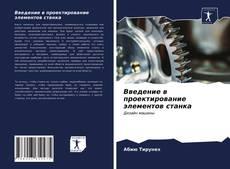 Capa do livro de Введение в проектирование элементов станка