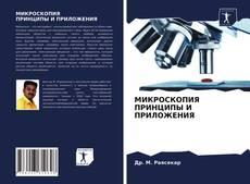 Couverture de МИКРОСКОПИЯ ПРИНЦИПЫ И ПРИЛОЖЕНИЯ