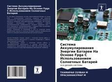 Bookcover of Система Аккумулирования Энергии Батареи На Основе Fpga С Использованием Солнечных Батарей
