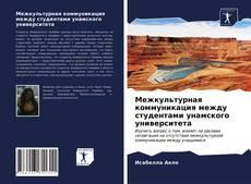 Bookcover of Межкультурная коммуникация между студентами унамского университета