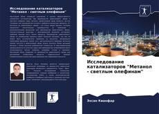 """Couverture de Исследование катализаторов """"Метанол - светлым олефинам"""""""