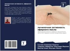 Bookcover of личиночная активность эфирного масла