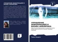 Portada del libro de УПРАВЛЕНИЕ ИНФОРМАЦИЕЙ И БИЗНЕС-АНАЛИТИКА