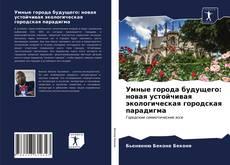 Borítókép a  Умные города будущего: новая устойчивая экологическая городская парадигма - hoz