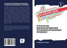 Bookcover of СТРАТЕГИИ ФИНАНСИРОВАНИЯ ТРУДНОРАЗРЕШИМЫХ ПРОБЛЕМ