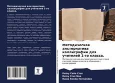 Bookcover of Методическая альтернатива каллиграфии для учителей 1-го класса.