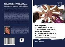 Bookcover of ФАКТОРЫ УСТОЙЧИВОСТИ УЯЗВИМОСТИ КАК ПРЕДИКТОРЫ КОРРЕКТИРОВКИ В КОЛЛЕДЖАХ