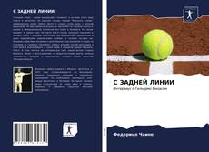 Capa do livro de С ЗАДНЕЙ ЛИНИИ