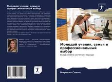 Обложка Молодой ученик, семья и профессиональный выбор